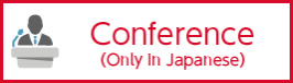 Conference(Only in Japanese)